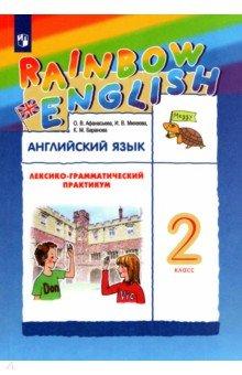 Скачать английский язык. 4 класс. Лексико-грамматический практикум.