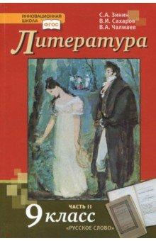 Учебник литература 9 класс (часть 1) зинин 2012 » vseuchebniki. Net.