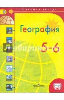 География. 5-6 классы (комплект с электронным приложением.