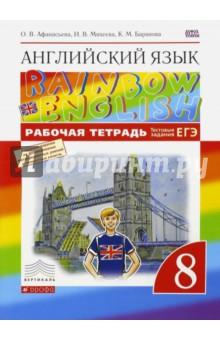 Гдз по английскому языку 8 класс учебник афанасьева михеева баранова