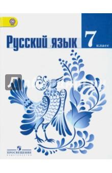 Русский язык 7 класс баранов м. Т. Скачать бесплатно pdf.
