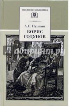 Изображение книги Борис Годунов: Трагедия Пушкин Александр Сергеевич.