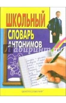 Школьный словарь антонимов