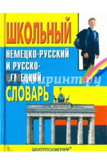 Школьный немецко-русский и русско-немецкий словарь от Лабиринт