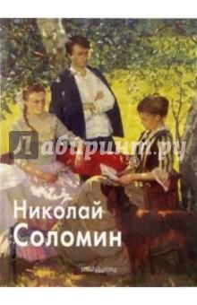 Николай Соломин шахмагонов николай фёдорович любовные драмы русских писателей