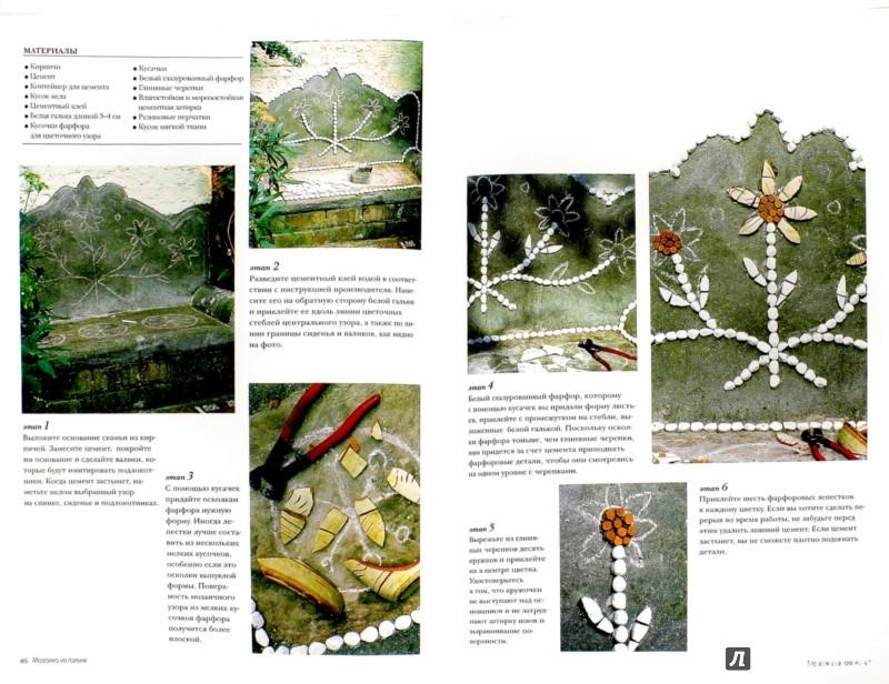 Иллюстрация 1 из 16 для Мозаика из гальки - Николь, Шнибели-Моррель | Лабиринт - книги. Источник: Лабиринт