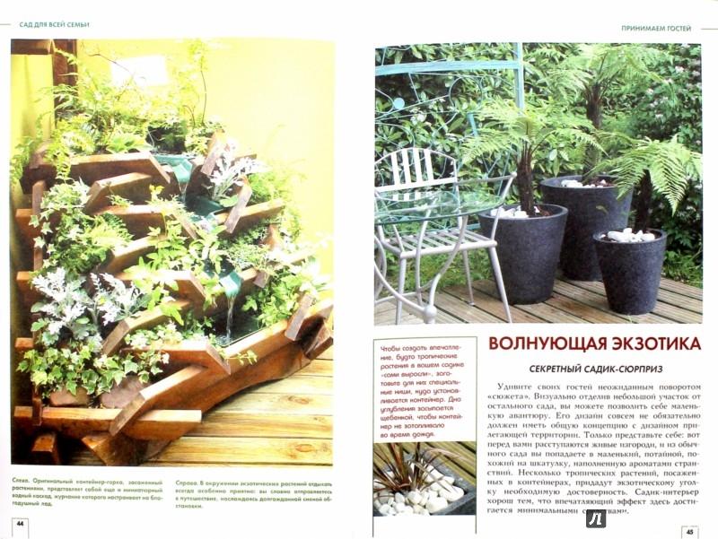 Иллюстрация 1 из 6 для Сад для всей семьи, или Функциональные зоны сада - Юлия Попова   Лабиринт - книги. Источник: Лабиринт