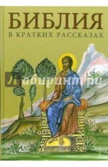 Библия в кратких рассказах купить шубу в греции по интернету