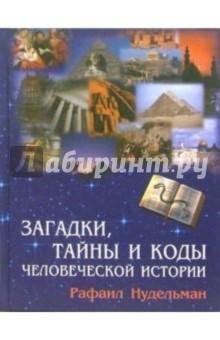 Загадки, тайны и коды человеческой истории
