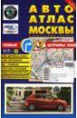 Авто Атлас Москвы с дорожными знаками (малый) автоатлас санкт петербурга средний с дорожными знаками