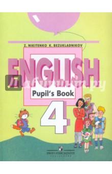 Английский язык. 4 класс : Учебник для общеобразовательных учреждений
