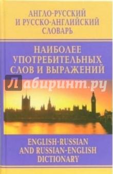 Англо-русский и русско-английский словарь наиболее употребительных слов и выражений от Лабиринт