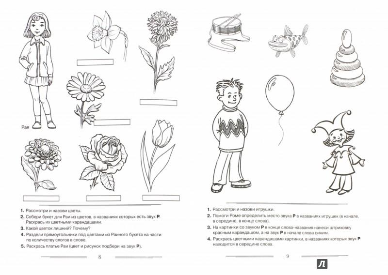 """Иллюстрация 1 из 18 для Логопедическая раскраска для закрепления произношения звука """"Р"""" - Коноваленко, Коноваленко   Лабиринт - книги. Источник: Лабиринт"""