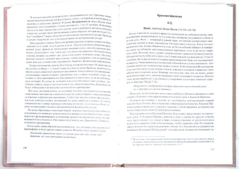 Иллюстрация 1 из 15 для Духовная Астрология: истоки астромифологии и Религии Звезд - К. Заин | Лабиринт - книги. Источник: Лабиринт