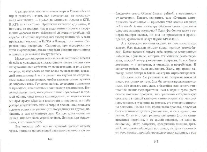 Иллюстрация 1 из 5 для Освободитель - Виктор Суворов | Лабиринт - книги. Источник: Лабиринт