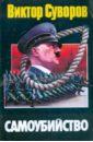 Суворов Виктор Самоубийство: зачем Гитлер напал на Советский Союз? суворов в виктор суворов комплект из 4 книг