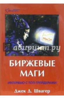 Обложка книги Биржевые маги. Интервью с топ-трейдерами, Швагер Джек Д.