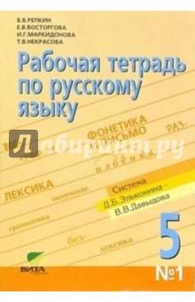 Рабочая тетрадь по русскому языку №1 для 5 класса. ФГОС