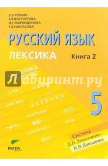 Русский язык: Учебник для 5 класса в 2-х книгах. Книга 2. Лексика