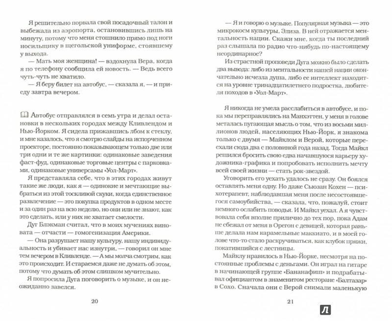 Иллюстрация 1 из 6 для Как убить рок-звезду - Тиффани Бартоло   Лабиринт - книги. Источник: Лабиринт
