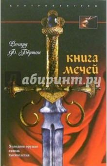 Книга мечей. Холодное оружие сквозь тысячелетия книги центрполиграф красота всегда оружие