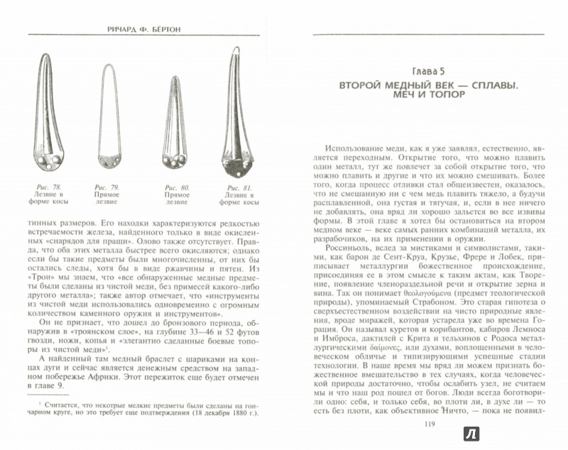 Иллюстрация 1 из 13 для Книга мечей. Холодное оружие сквозь тысячелетия - Ричард Бертон | Лабиринт - книги. Источник: Лабиринт