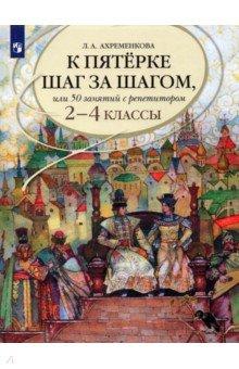К пятерке шаг за шагом, или 50 занятий с репетитором. Русский язык. 2-4 классы. Пособие для учащихся