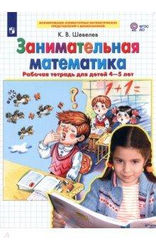 Занимательная математика: Рабочая тетрадь для детей 4-5 лет. ФГОС ДО