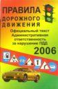 Правила дорожного движения 2006 год