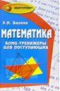 Математика: блиц-тренажеры для поступающих