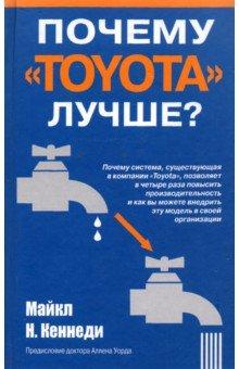 Почему Toyota лучше? инкубатор какой фирмы лучше купить