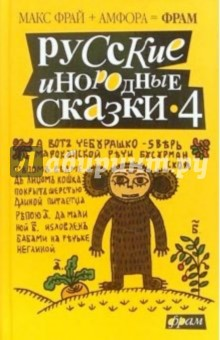 Русские инородные сказки-4: Антология
