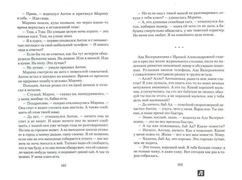 Иллюстрация 1 из 8 для Русские инородные сказки-4: Антология - Макс Фрай | Лабиринт - книги. Источник: Лабиринт