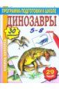 Динозавры. Книжка-наклейка. наклейка