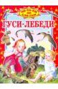 Гуси-лебеди: Русская народная сказка в пересказе М.А. Булатова