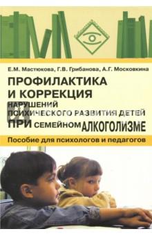 Профилактика и коррекция нарушений психического развития детей при семейном алкоголизме