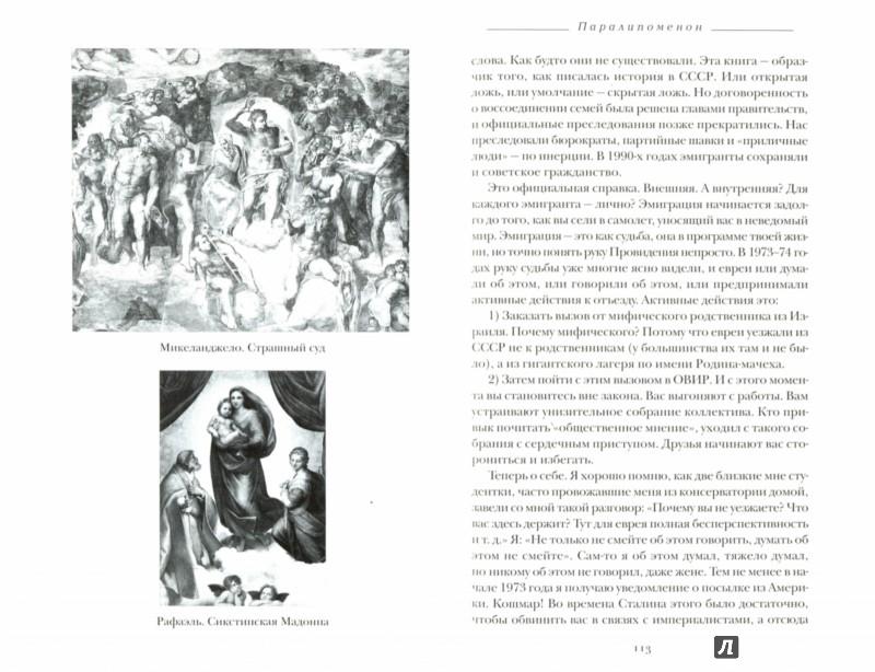 Иллюстрация 1 из 10 для Паралипоменон. Новеллетты из жизни музыканта - Виталий Маргулис | Лабиринт - книги. Источник: Лабиринт