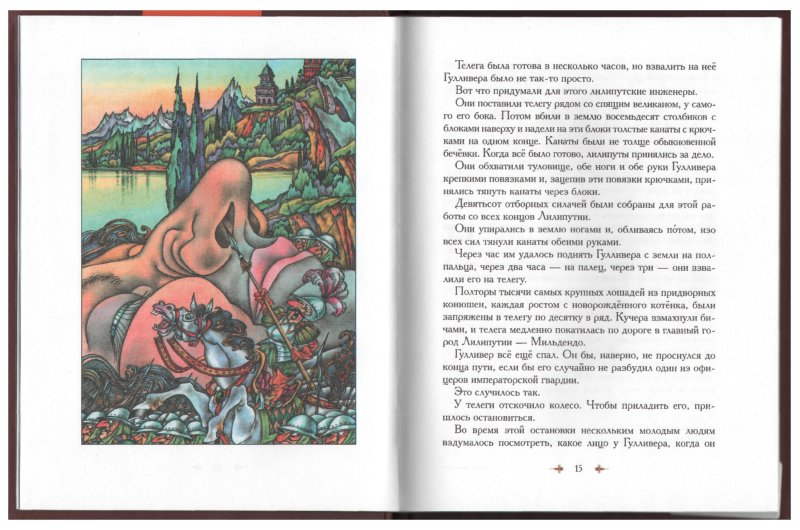 Иллюстрация 1 из 8 для Путешествия Гулливера - Джонатан Свифт | Лабиринт - книги. Источник: Лабиринт