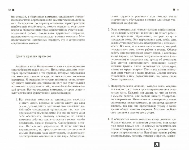 Иллюстрация 1 из 8 для Брак и его альтернативы. Позитивная психология семейных отношений - Карл Роджерс   Лабиринт - книги. Источник: Лабиринт