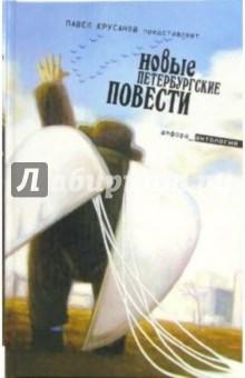 Новые петербургские повести владимир голубев теорема нёттер