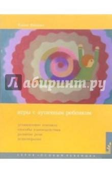 Игры с аутичным ребенком. Установление контакта, способы взаимодействия, развитие речи, психотерапия