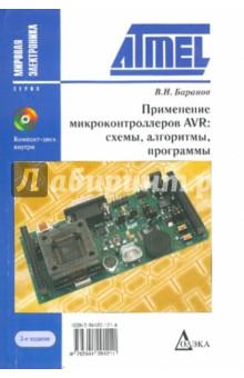Применение микроконтроллеров AVR. Схемы, алгоритмы, программы (+ CD)