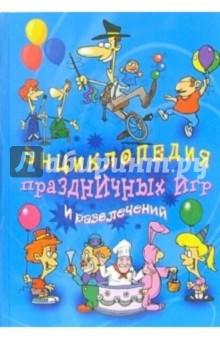 Энциклопедия праздничных игр и развлечений