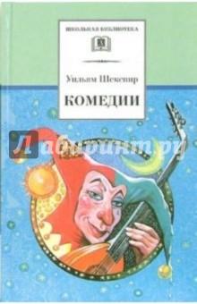 Комедии от Лабиринт