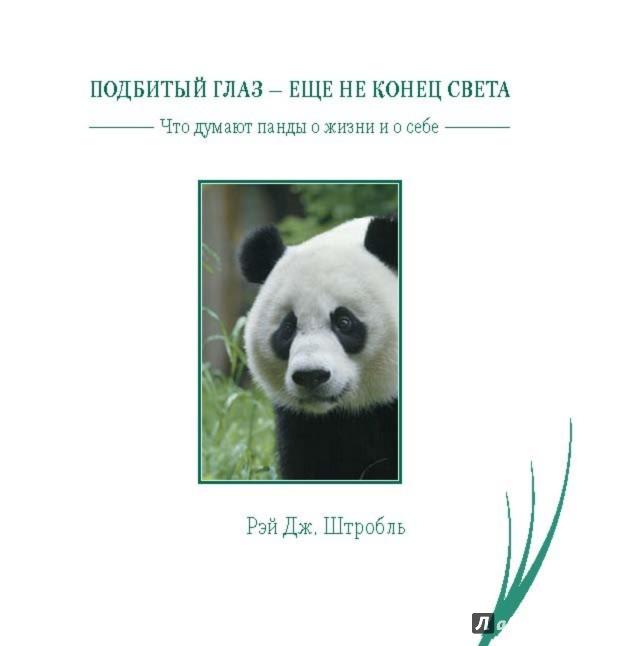 Иллюстрация 1 из 22 для Подбитый глаз - еще не конец света. Что думают панды о жизни и о себе - Рэй Штробль | Лабиринт - книги. Источник: Лабиринт