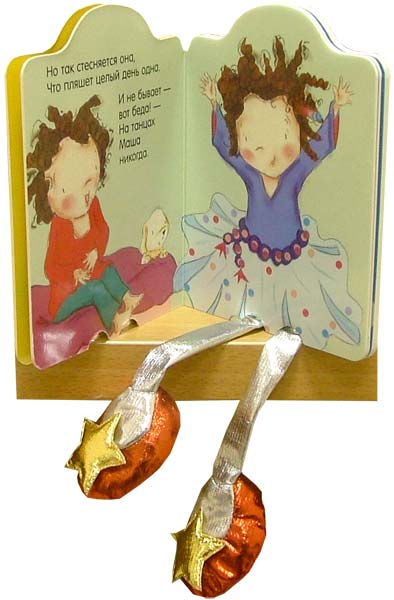 Иллюстрация 1 из 22 для Скромница Маша. Книжки с ножками | Лабиринт - книги. Источник: Лабиринт