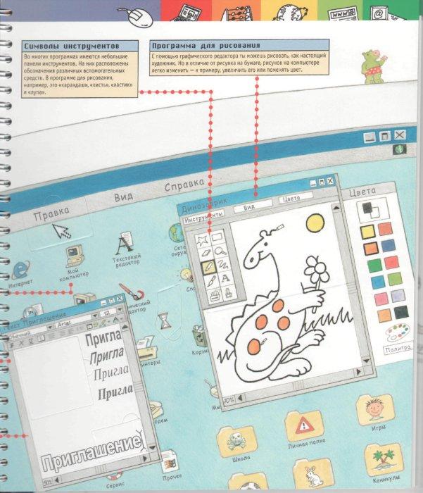 Иллюстрация 1 из 10 для Компьютер и Интернет - Вольфганг Метцгер | Лабиринт - книги. Источник: Лабиринт