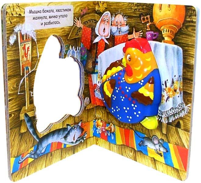 Иллюстрация 1 из 2 для Курочка Ряба. Сказки с сюрпризом | Лабиринт - книги. Источник: Лабиринт