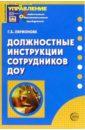 Ларионова Галина Должностные инструкции сотрудников ДОУ ларионова г новые должностные инструкции сотрудников доо
