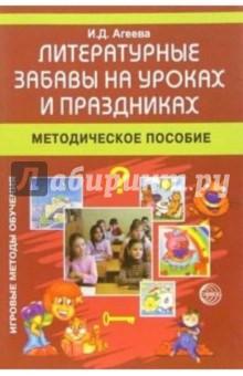 Литературные забавы на уроках и праздниках: Методическое пособие